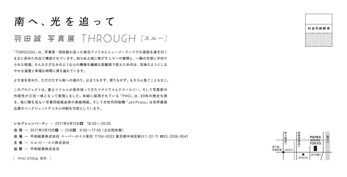 through_ura.jpg