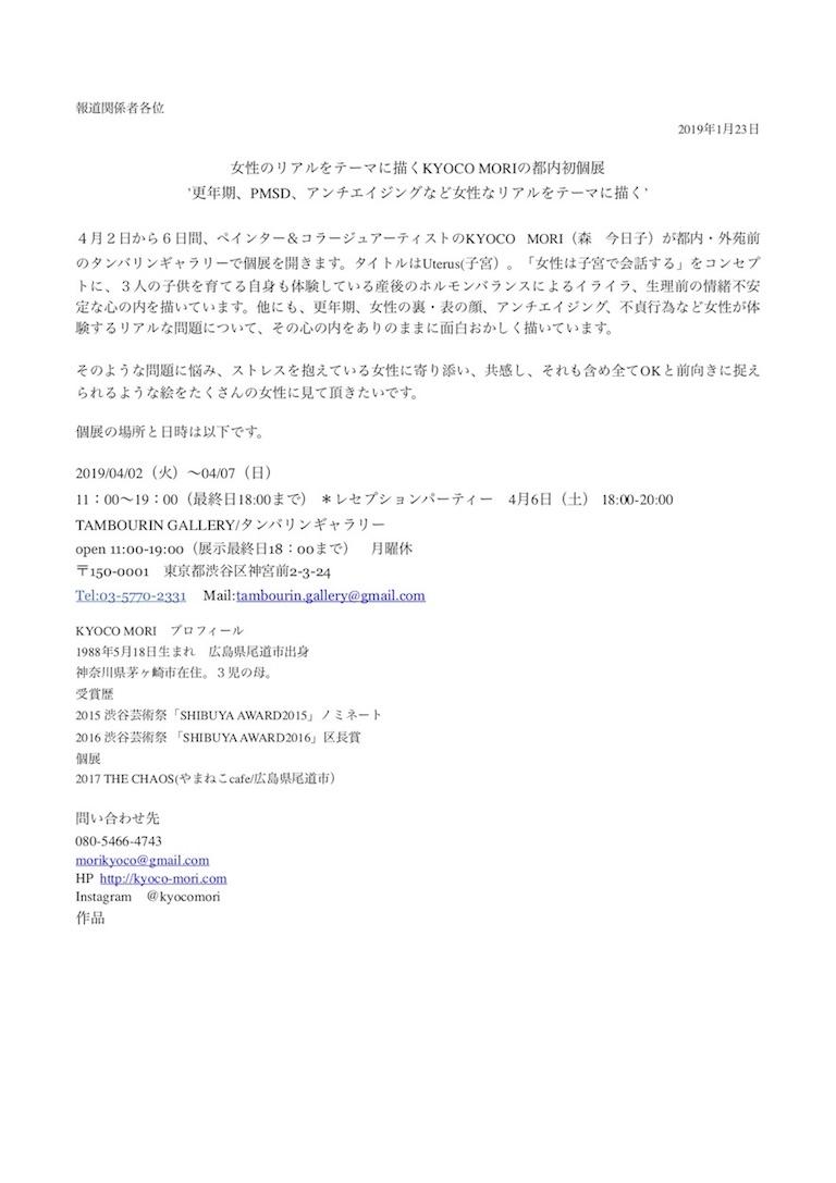 プレスリリースKYOCOMORI.jpg