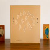 羽田 誠 写真集「鳥は泳ぐ」